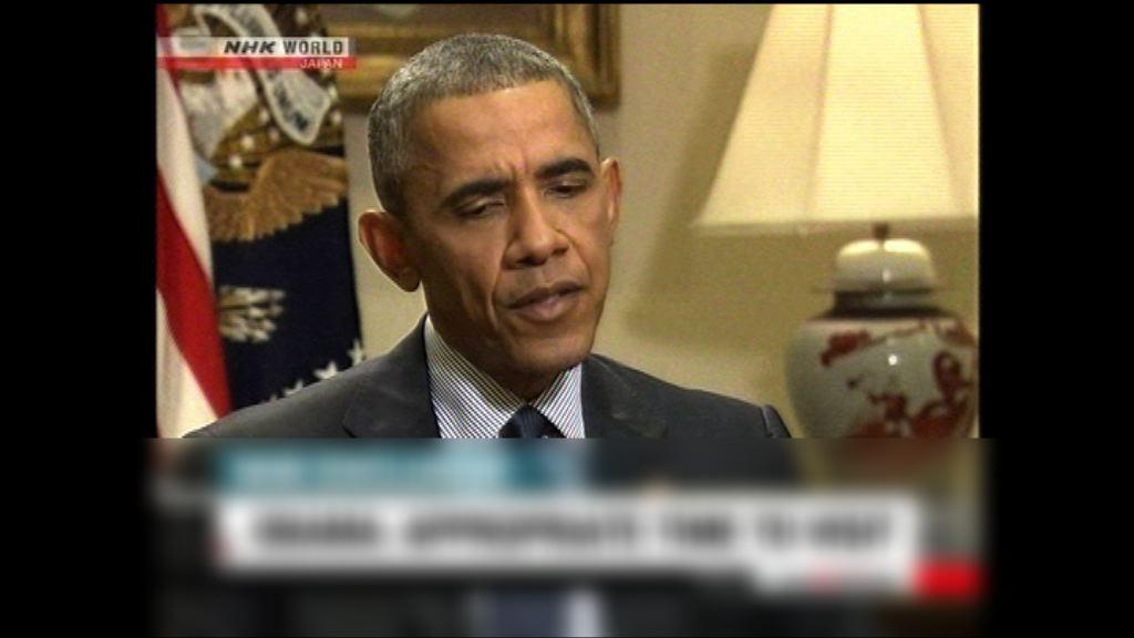 奧巴馬周五訪廣島 不會就原爆道歉