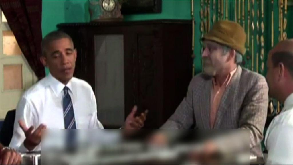 奧巴馬再度與古巴諧星合演趣劇