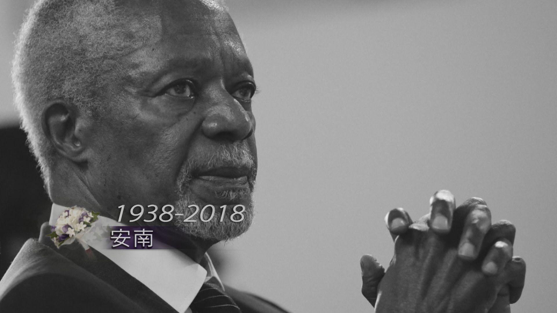 聯合國首名黑人秘書長安南逝世 享年80歲