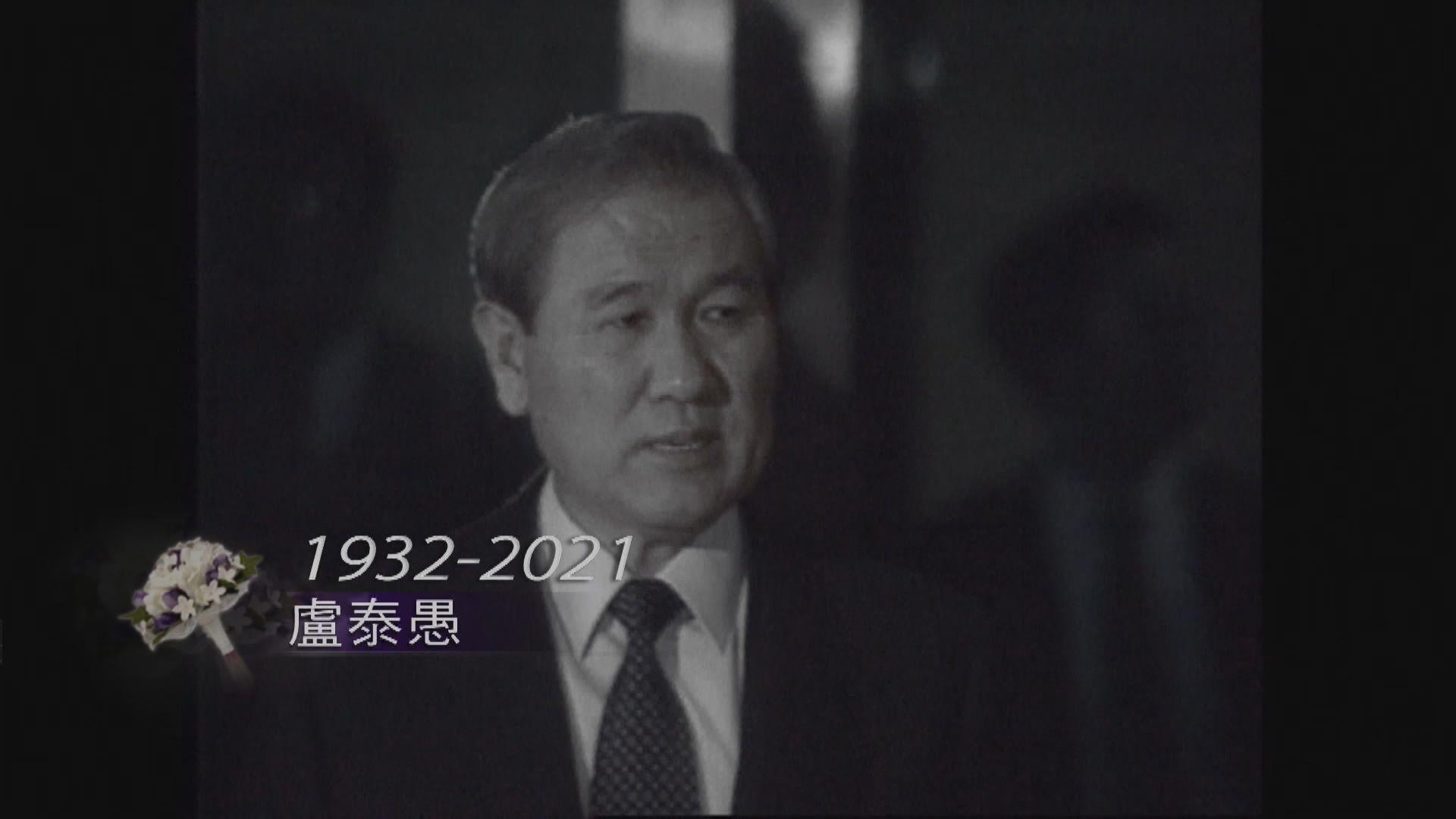 南韓前總統盧泰愚逝世終年88歲