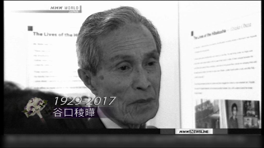 長崎原爆幸存者谷口稜曄逝世 終年88歲
