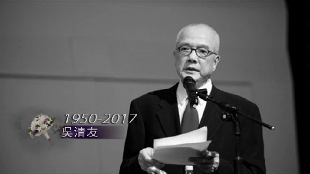 誠品書店創辦人吳清友逝世終年66歲