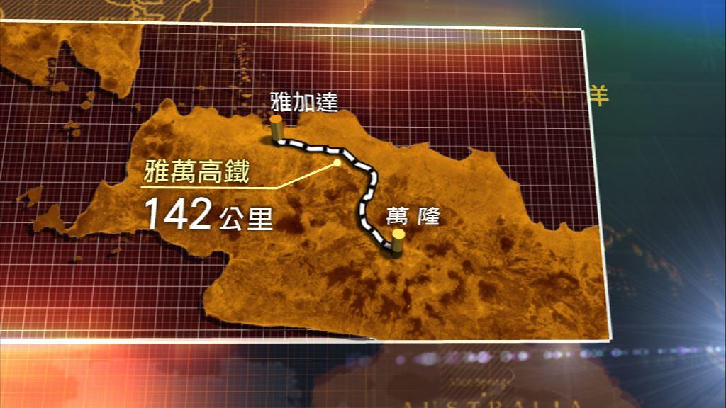 【實戰「一帶一路」:印尼】高鐵建成有利港商?