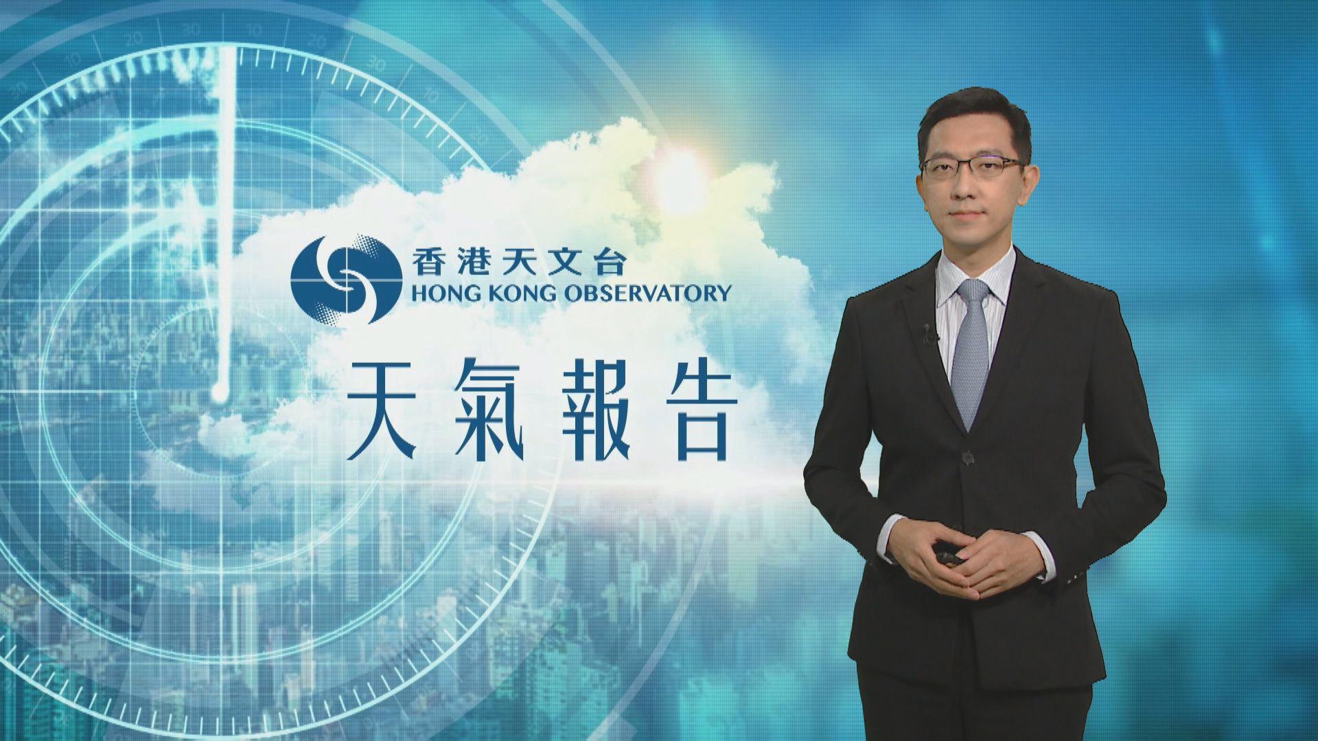 【天氣報告】(5月30日)