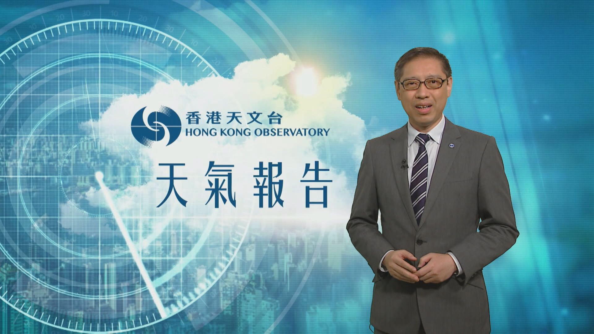 【天氣報告】(6月2日)