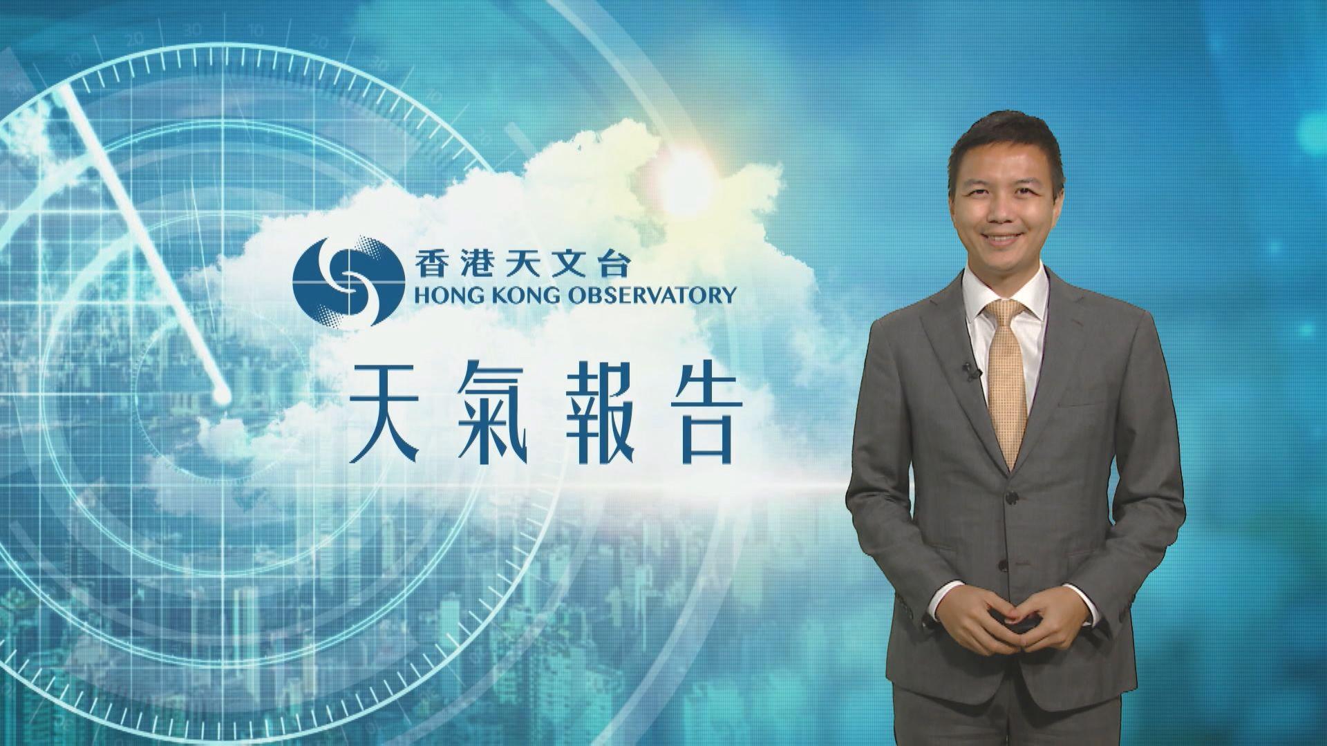 【天氣報告】(6月17日)