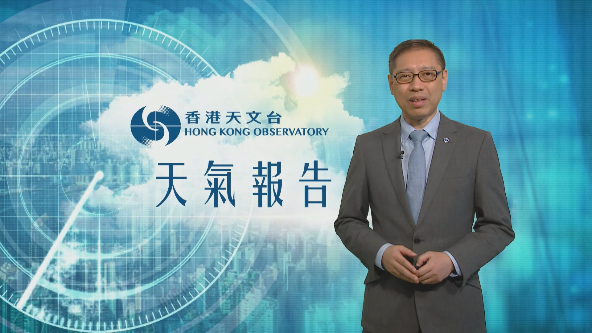 【天氣報告】(9月7日)