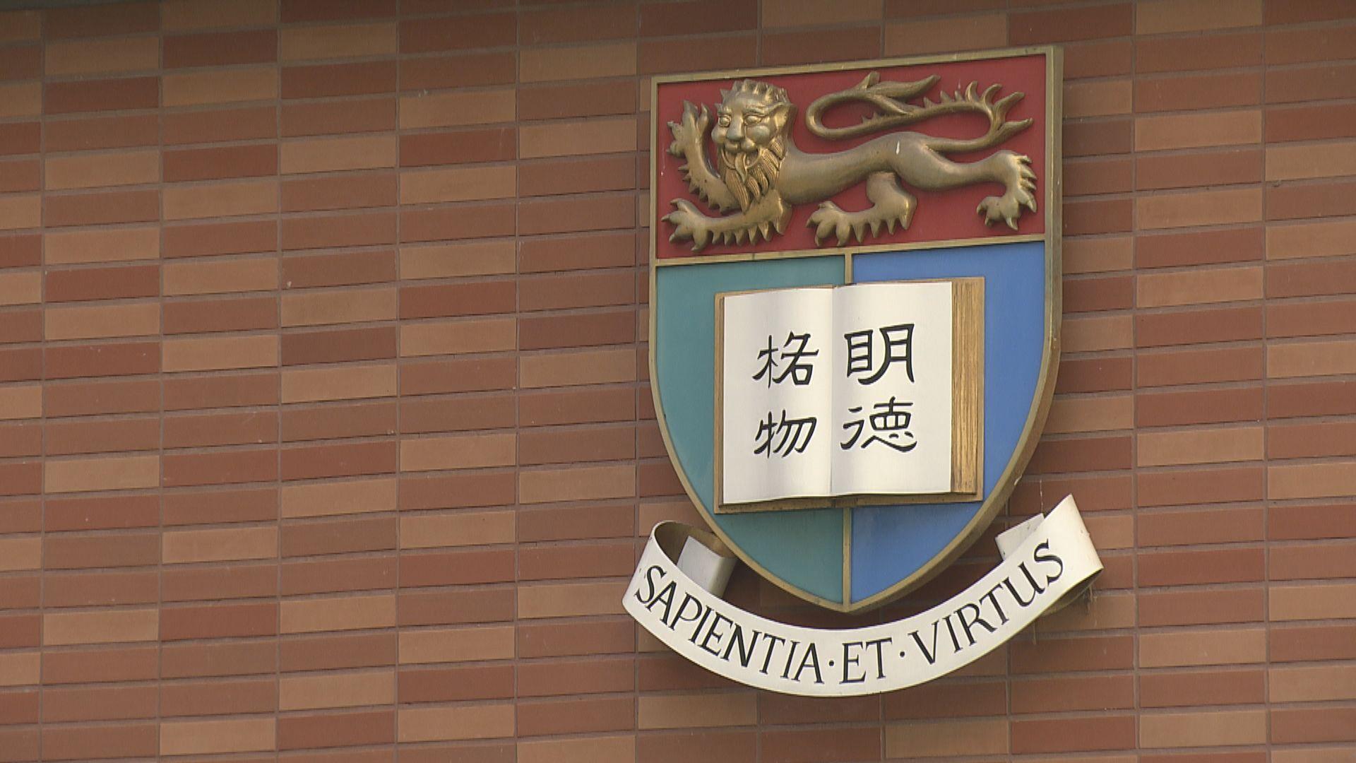 港大:尊重裁決 按既定程序跟進戴耀廷教席