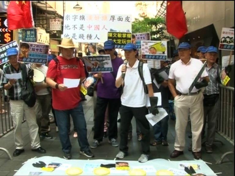 反佔中團體遊行促檢控佔中發起人