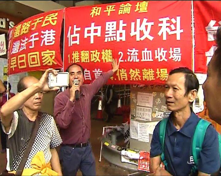 反佔領人士金鐘示威促還路於民