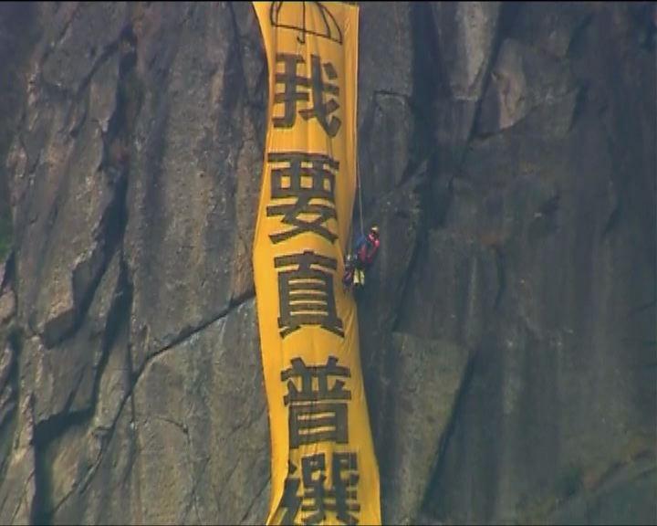 消防派員拆除飛鵝山普選標語