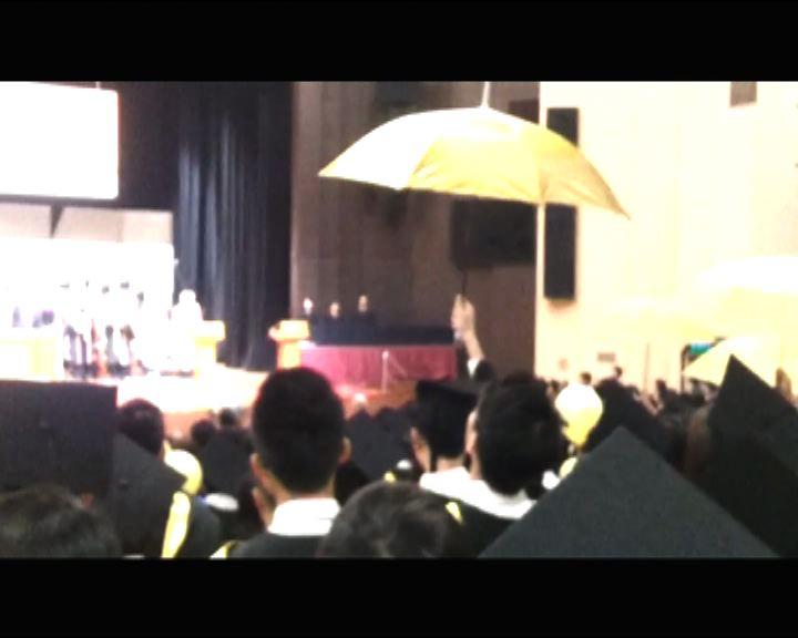 浸大畢業禮學生舉傘表達訴求