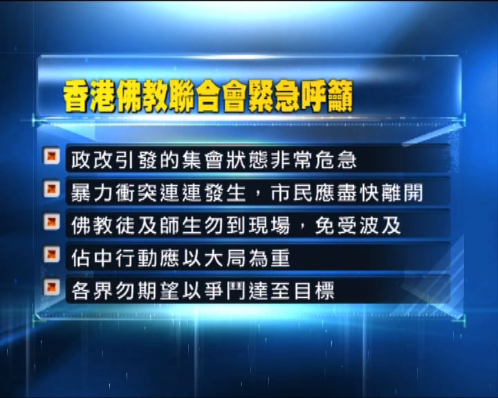 佛教聯合會呼籲市民離開集會現場
