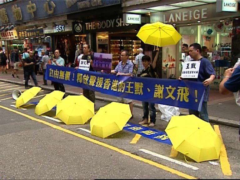 團體促關注內地聲援佔領被捕者