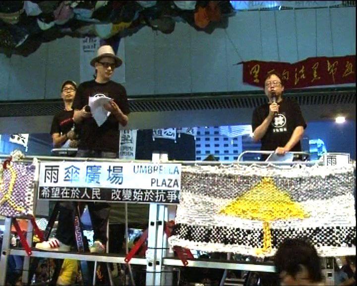 團體發起星期二撐傘支持佔領