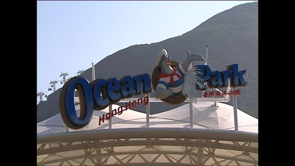 海洋公園去年入場人次跌14%