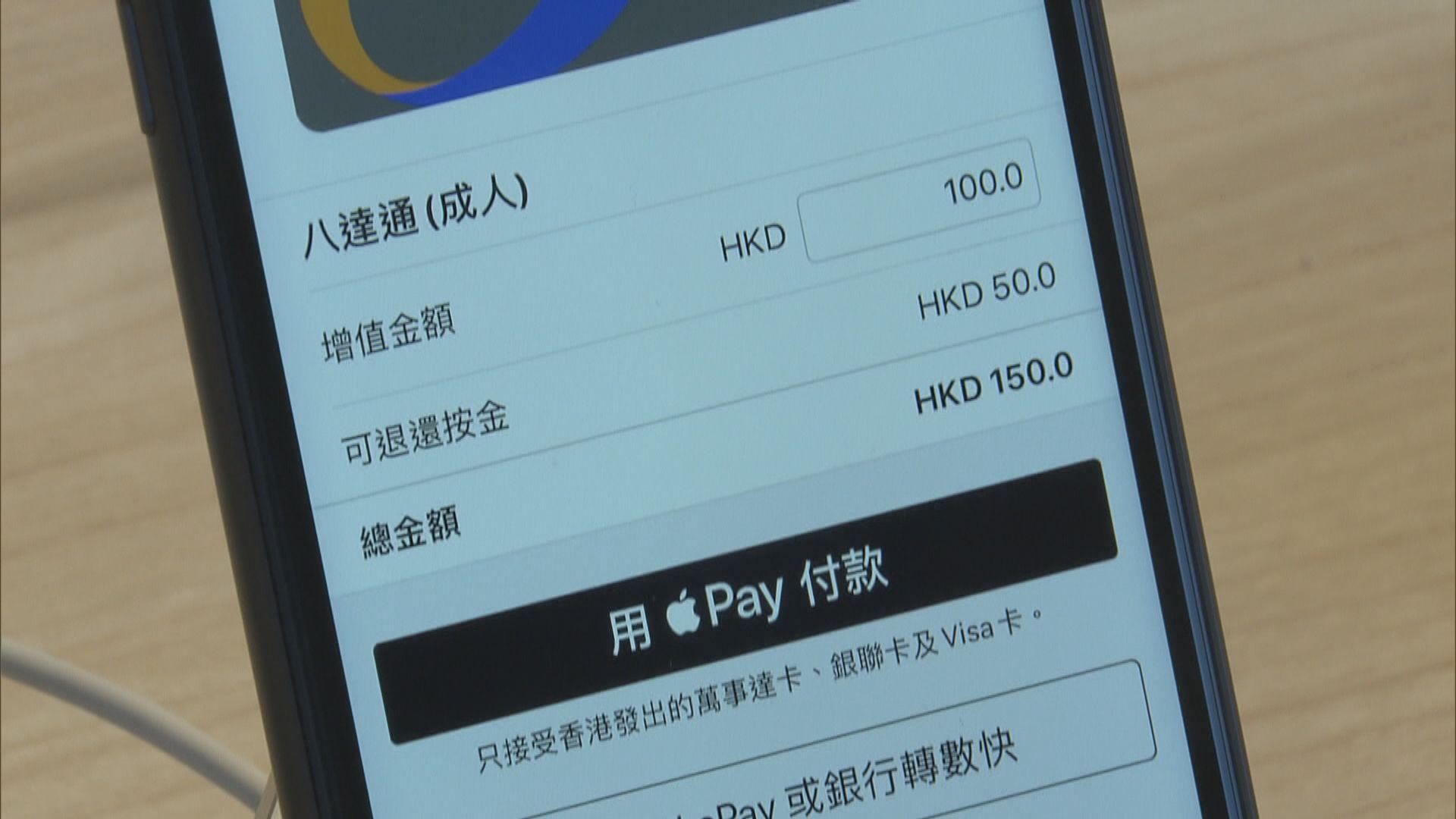 Apple Pay八達通暫未能以電子轉帳方式增值