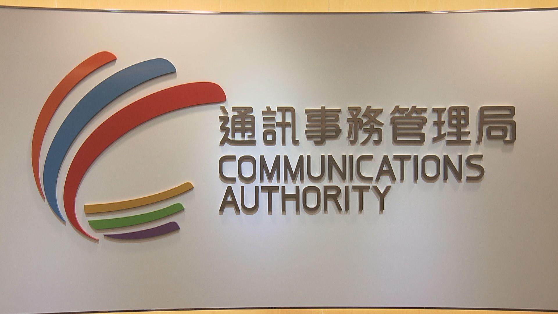通訊局向港台發嚴重警告 商經局:港台須作負責任回應