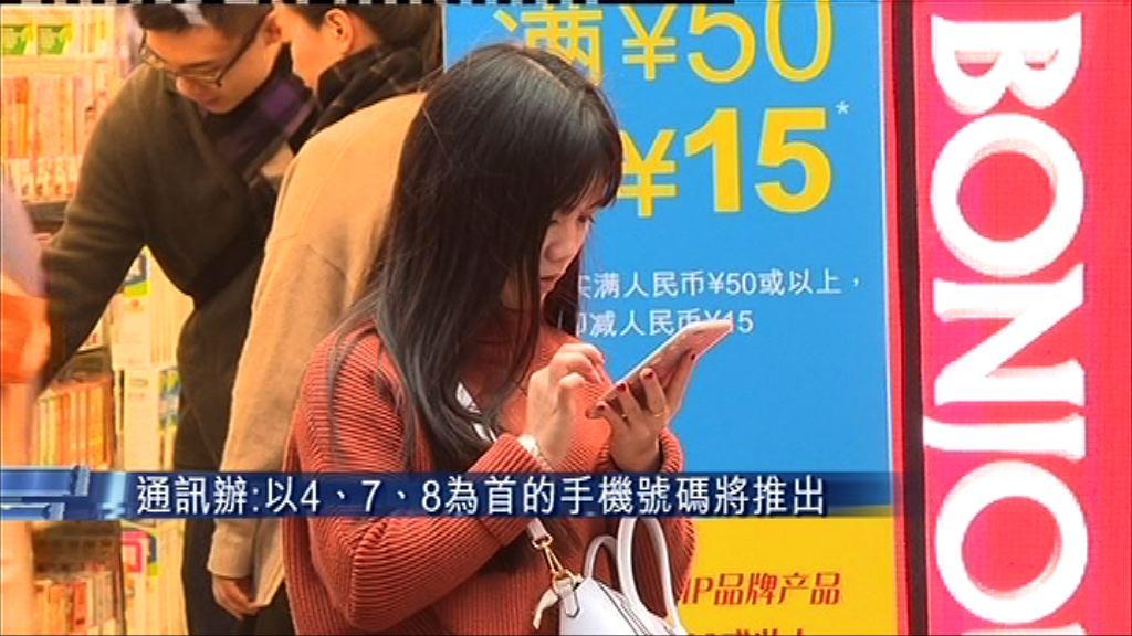 【有新No.用】4、7及8字頭手機號碼月內推