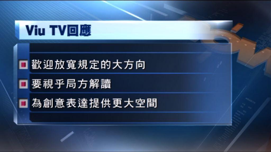Viu TV及奇妙電視歡迎通訊局放寬規定