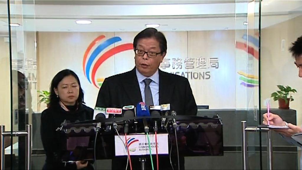 王桂壎漏報持中移動股票辭任通訊局主席