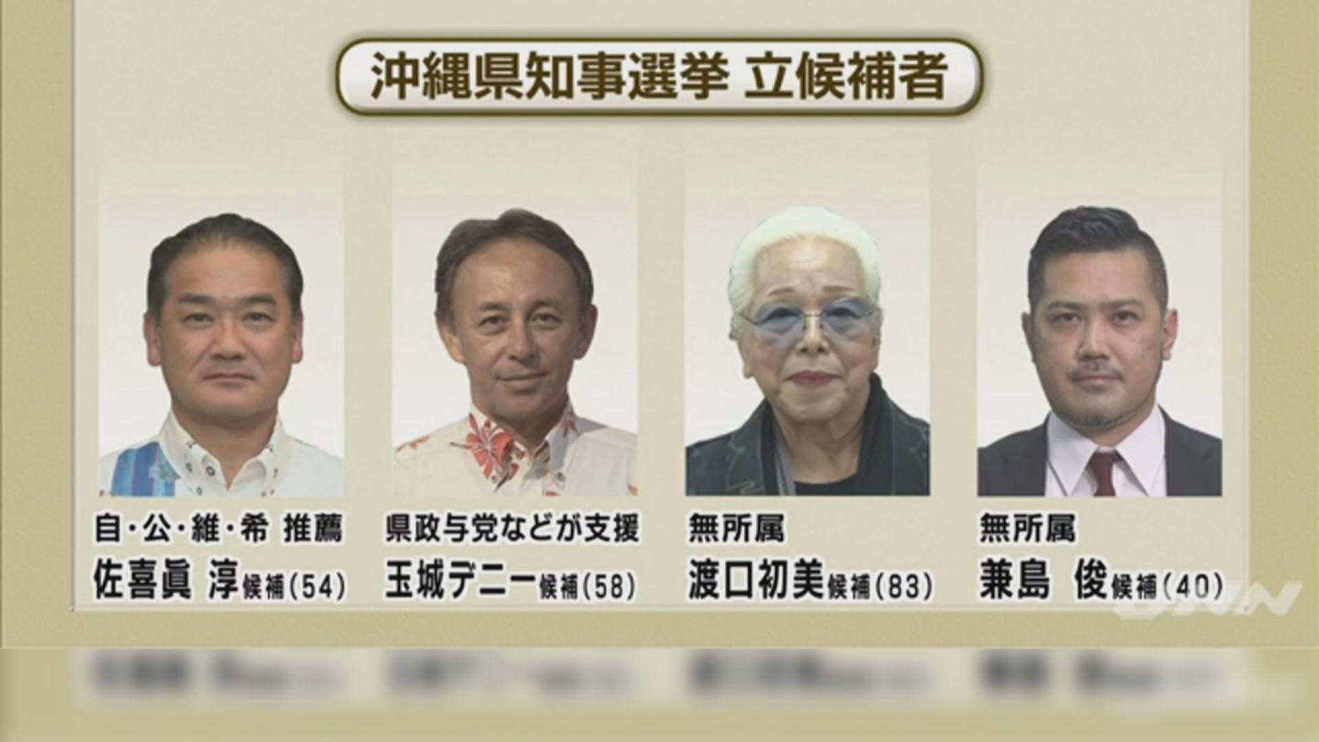 沖繩舉行縣知事選舉