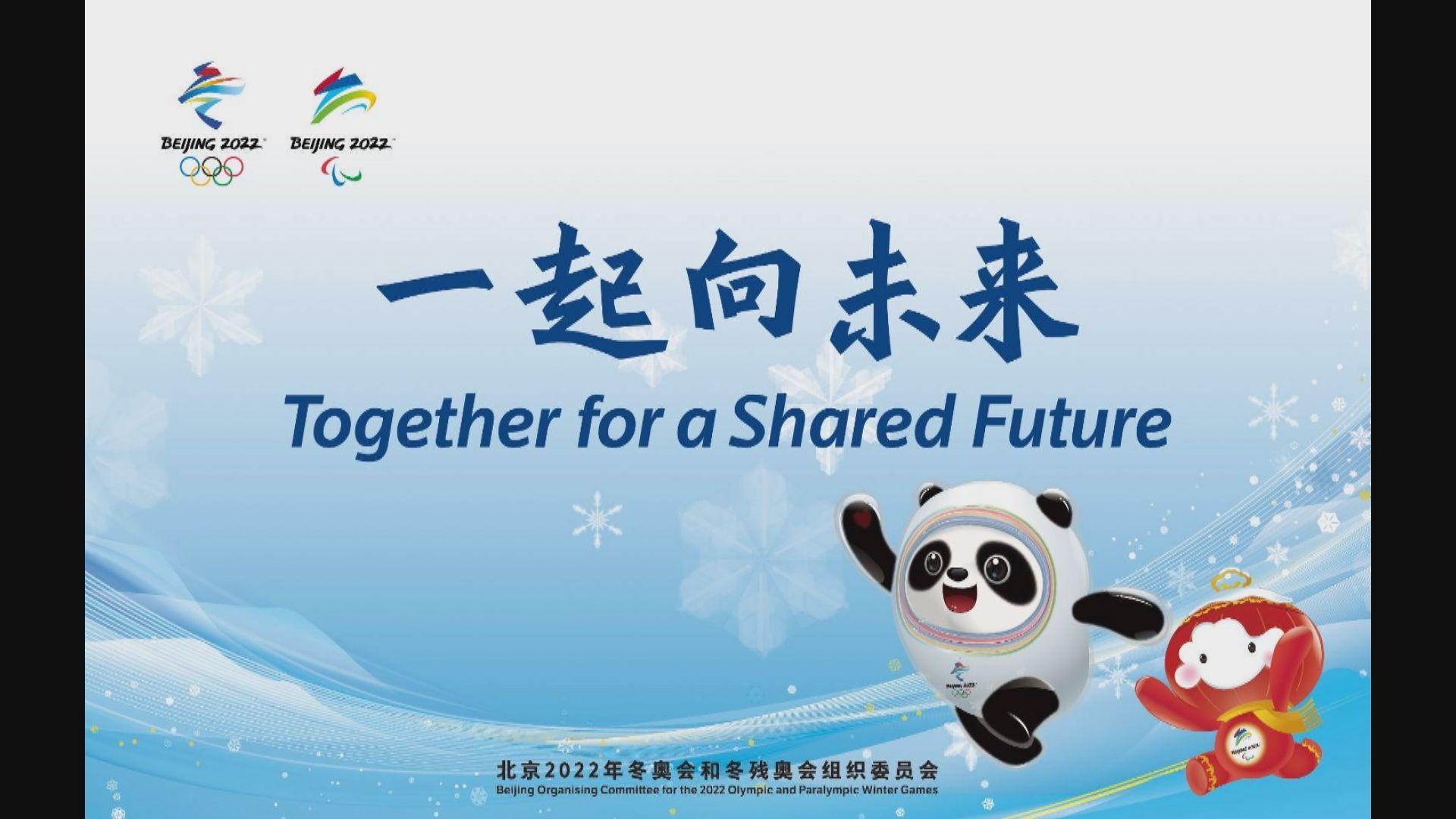 北京冬奧會明年二月舉行 主題口號:「一起向未來」