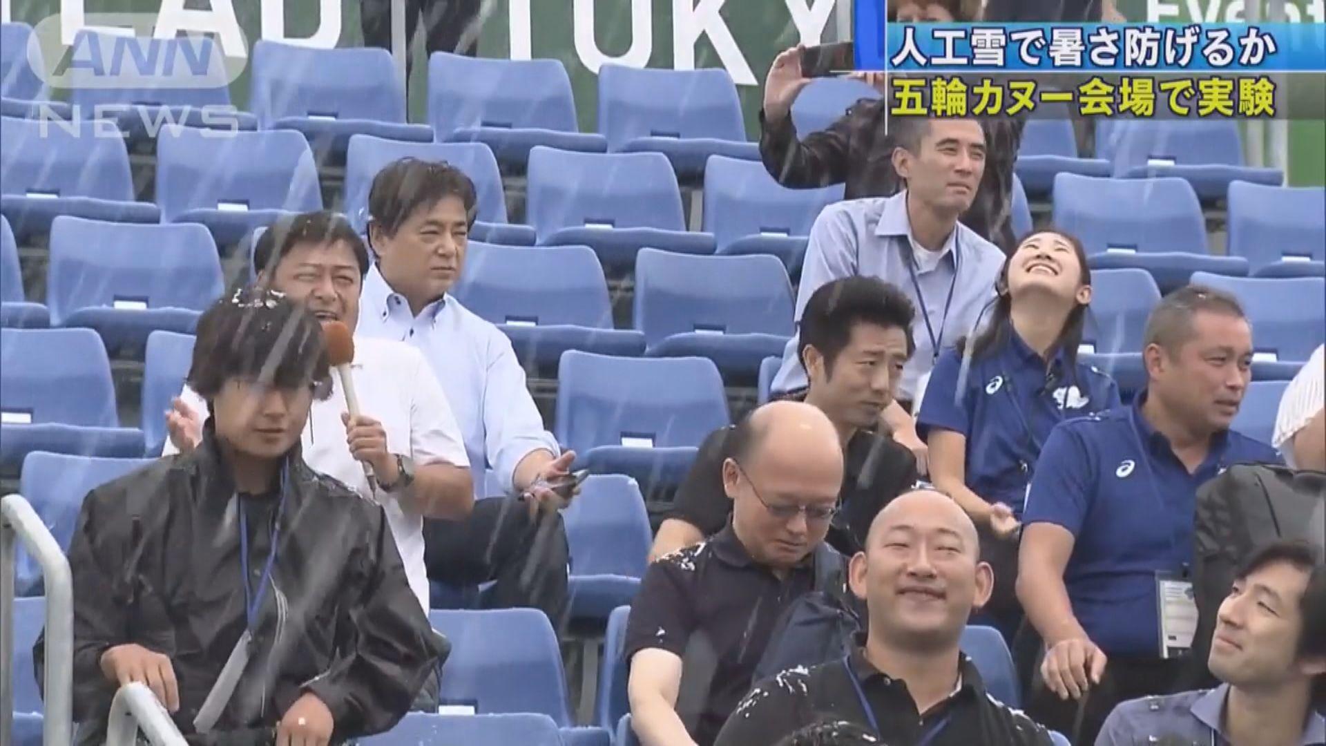 東京奧組委在場館測試人工降雪