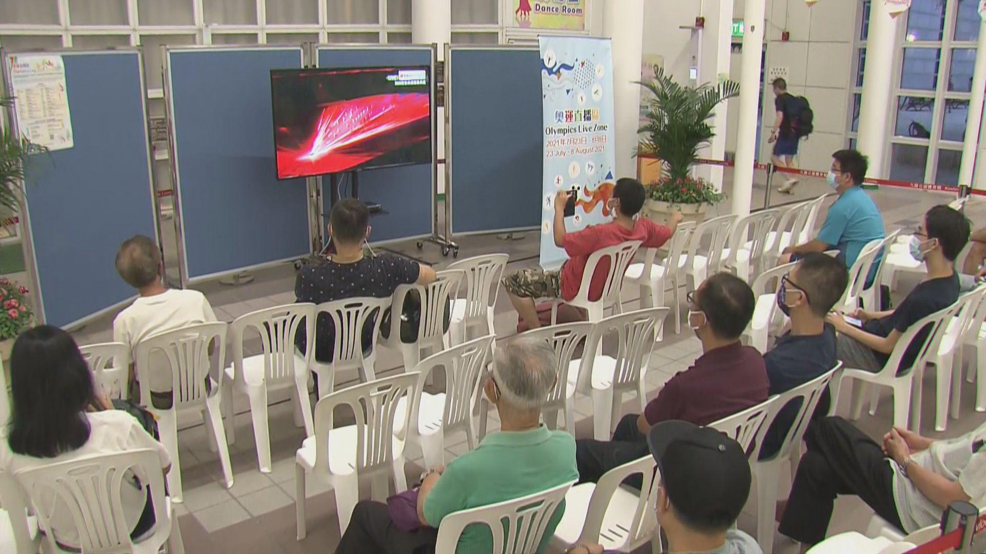十八區體育館直播奧運開幕禮 吸引市民到場觀看