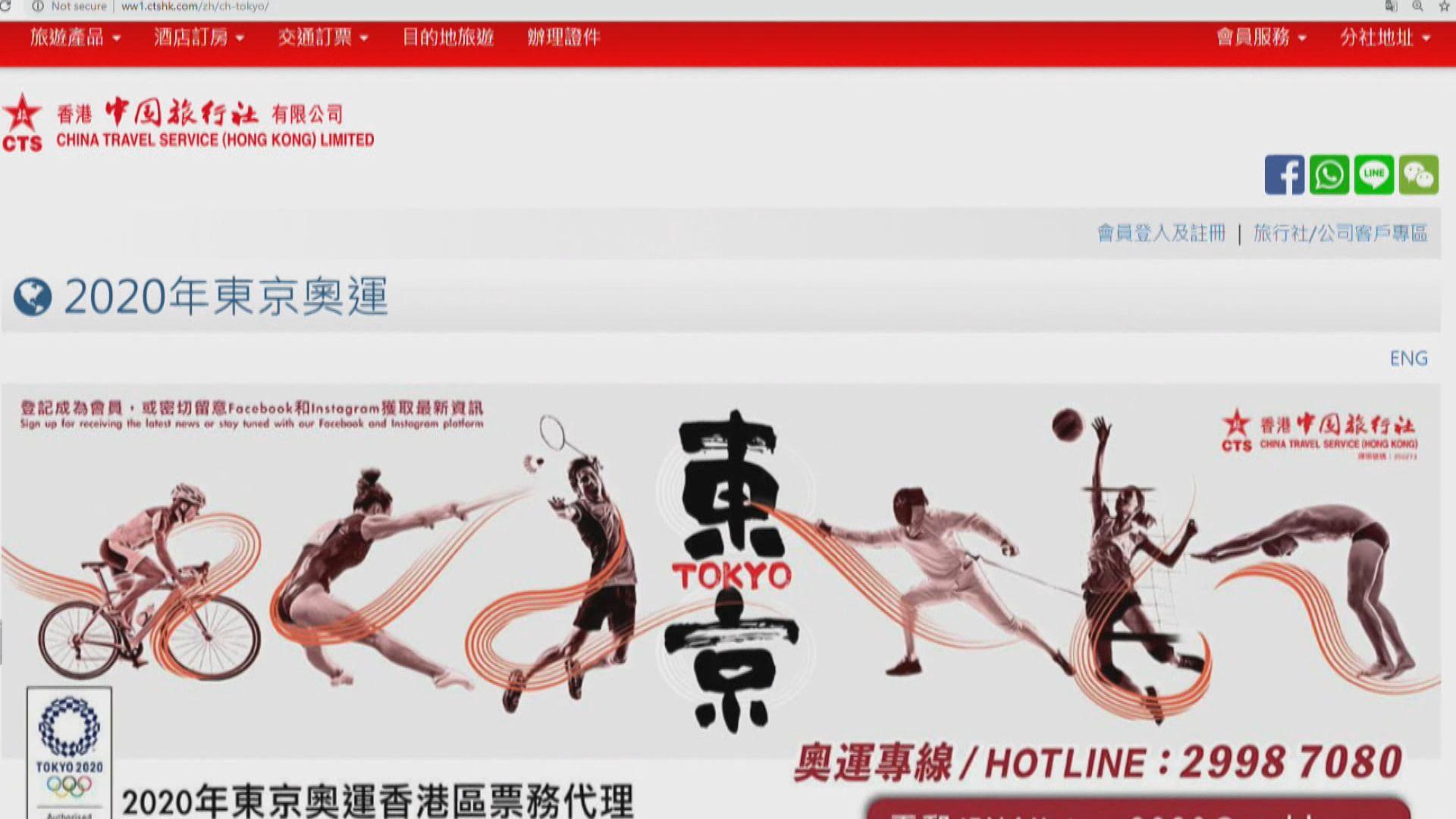 東京奧運香港區門票今日起接受預訂