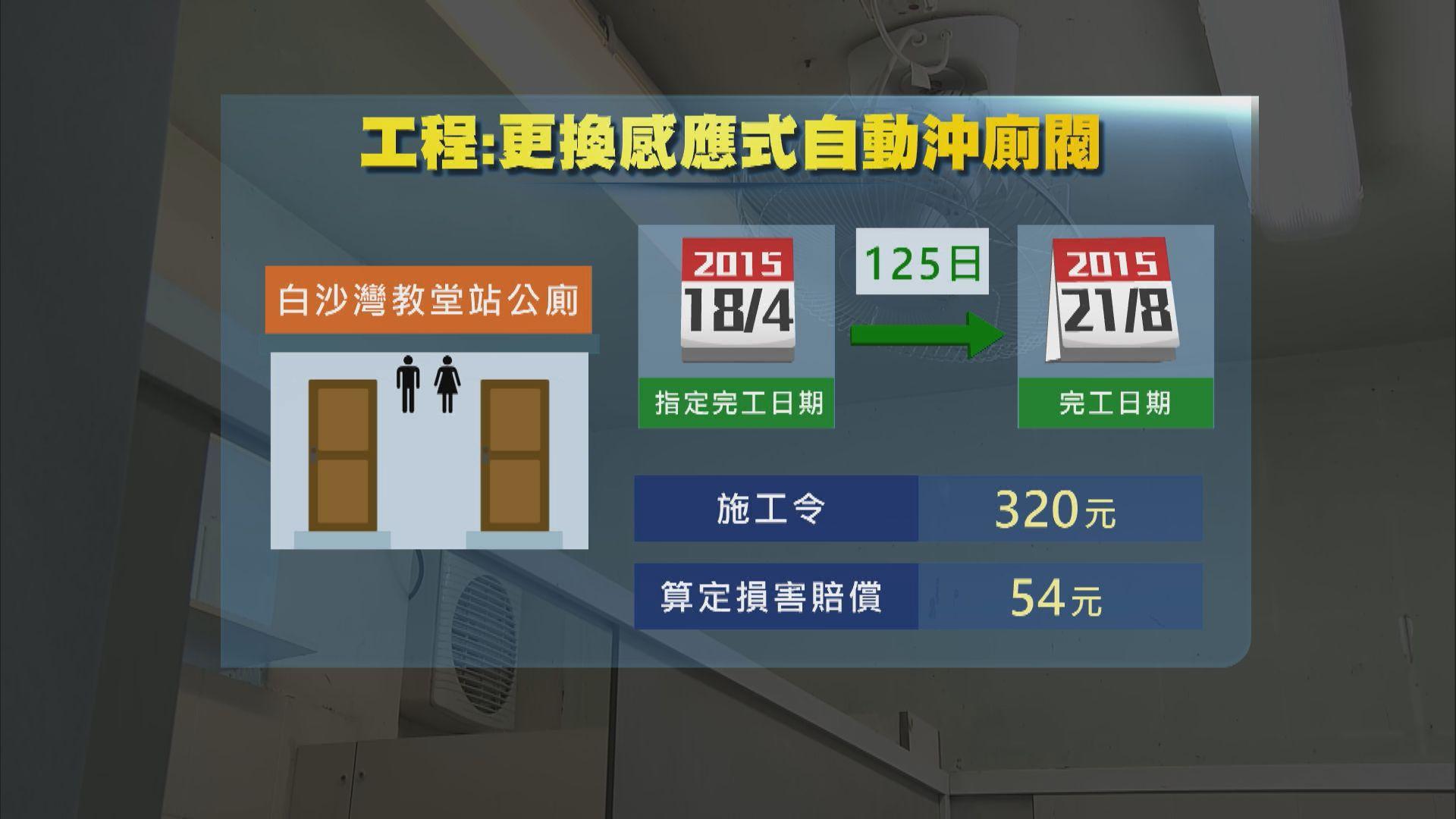 申訴專員公署:公廁延誤工程賠償金額偏低欠阻嚇力