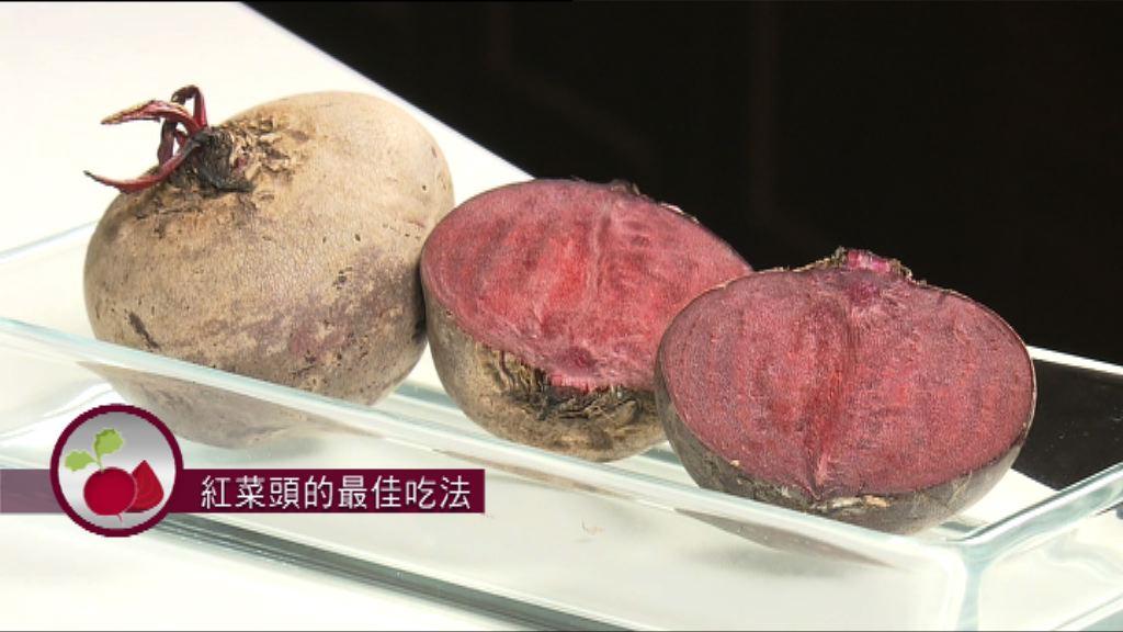 【杏林在線—健康1分鐘】紅菜頭的最佳吃法