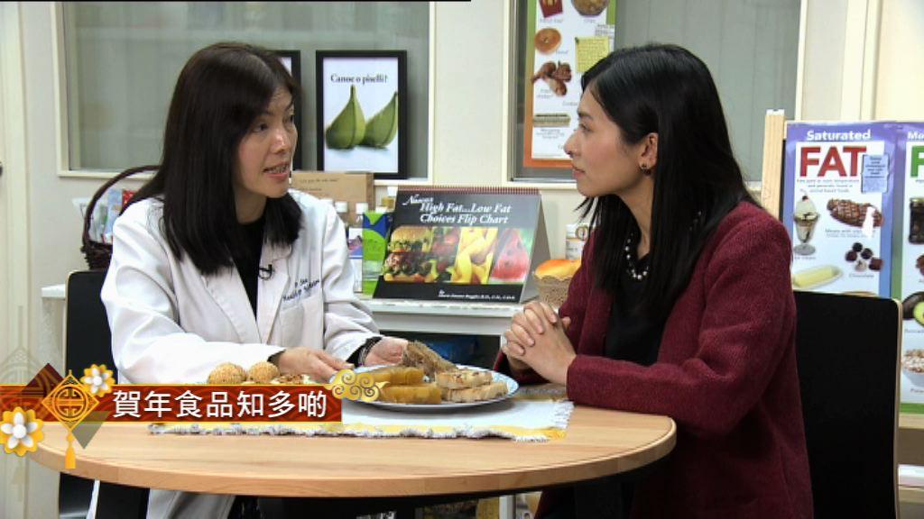 【杏林在線—健康1分鐘+】賀年食物知多啲