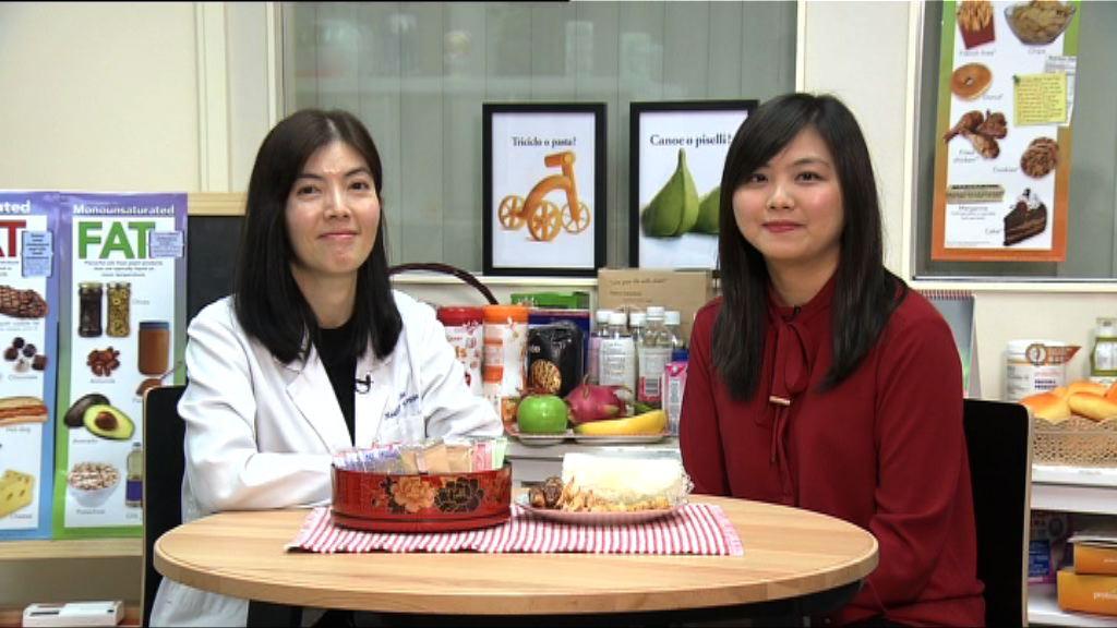 【杏林在線—健康1分鐘+】自製賀年食物