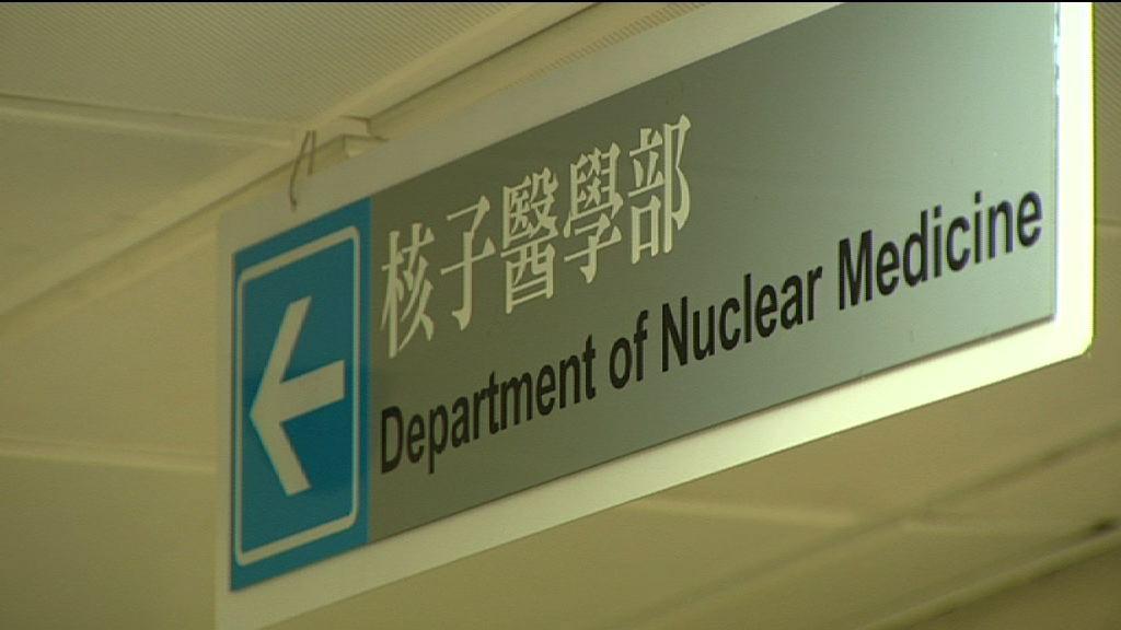 【杏林在線】核子醫學