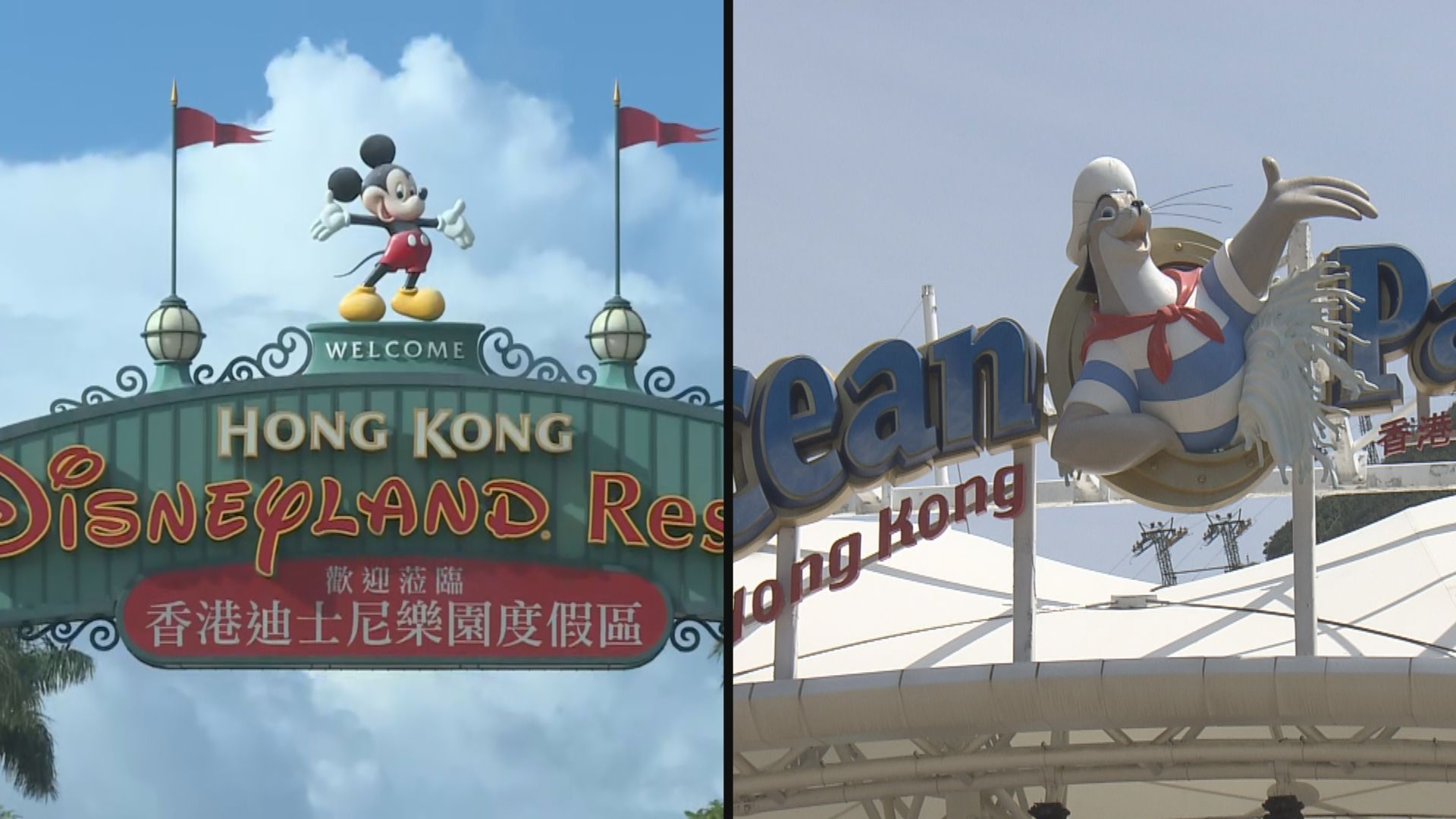 海洋公園周二起暫停開放 迪士尼樂園周三起暫時關閉