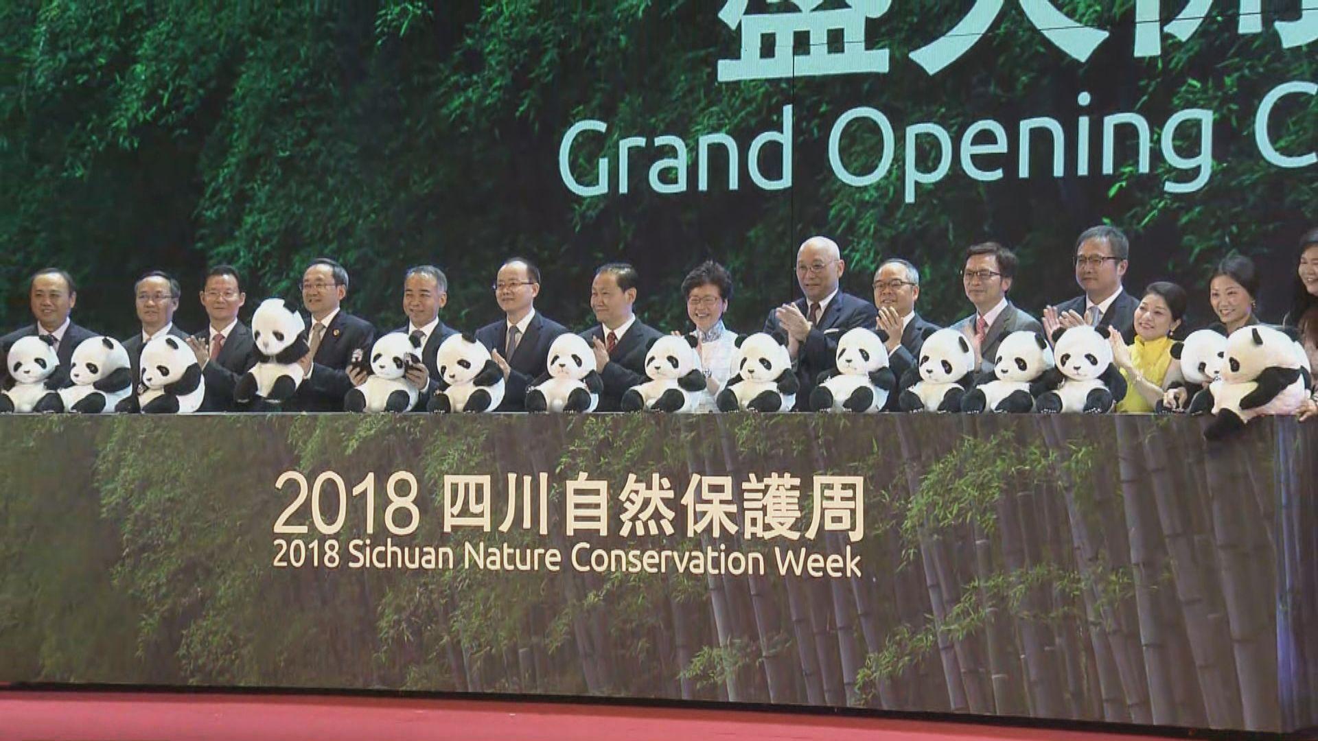 海洋公園首辦四川生態團