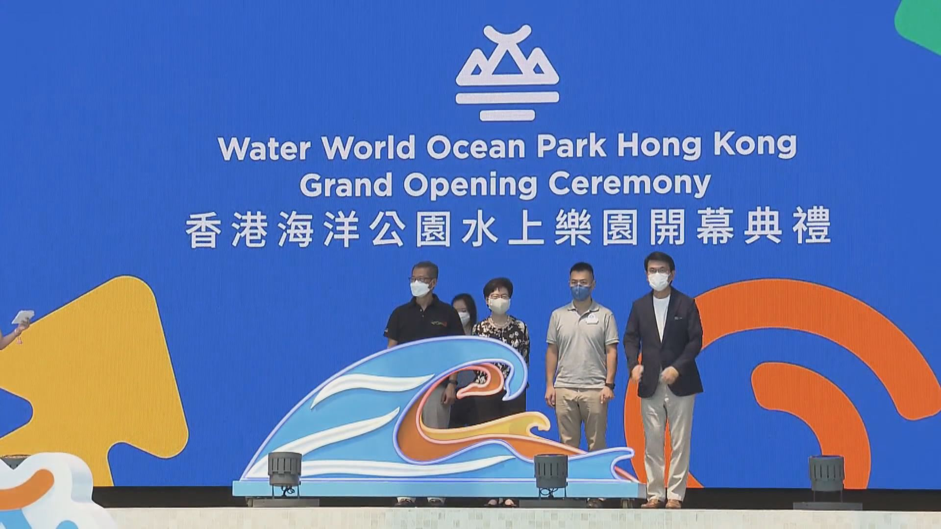 海洋公園水上樂園舉行開幕儀式