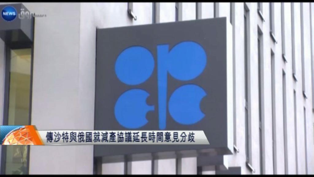 傳沙特與俄國就石油減產協議延長時間有分歧
