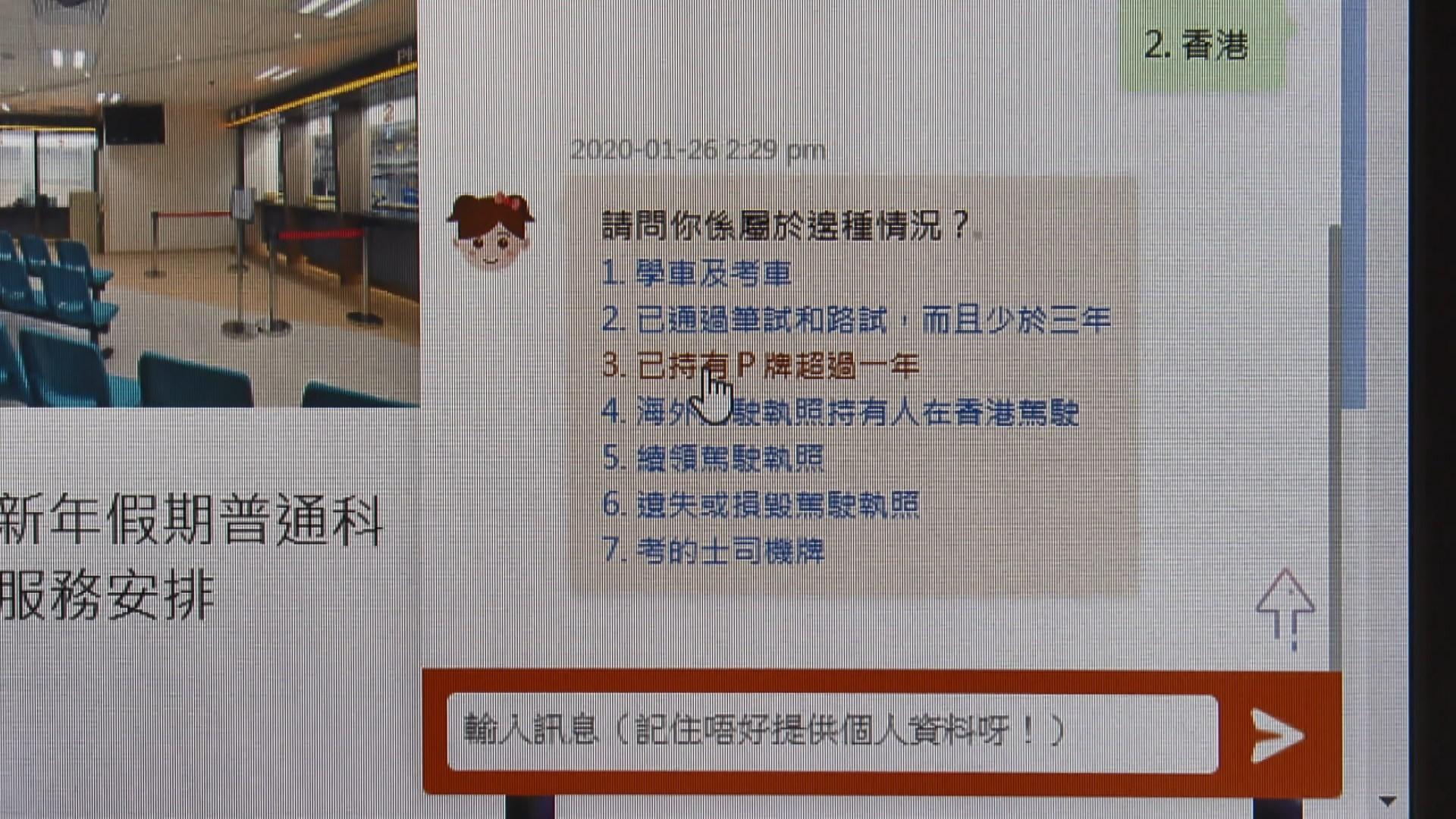 政府網站推出協助市民找表格的聊天機械人