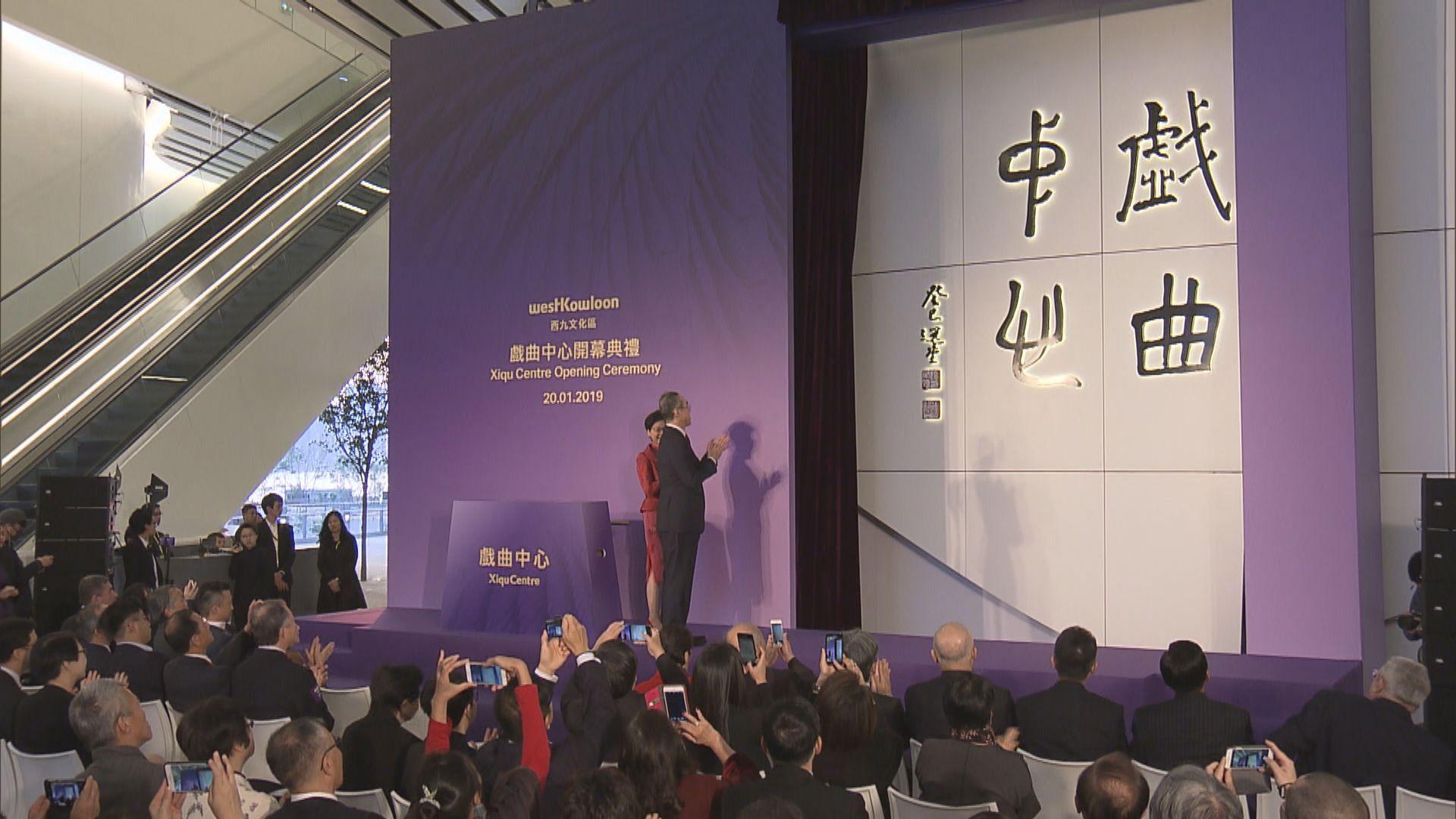 西九文化區戲曲中心正式開幕