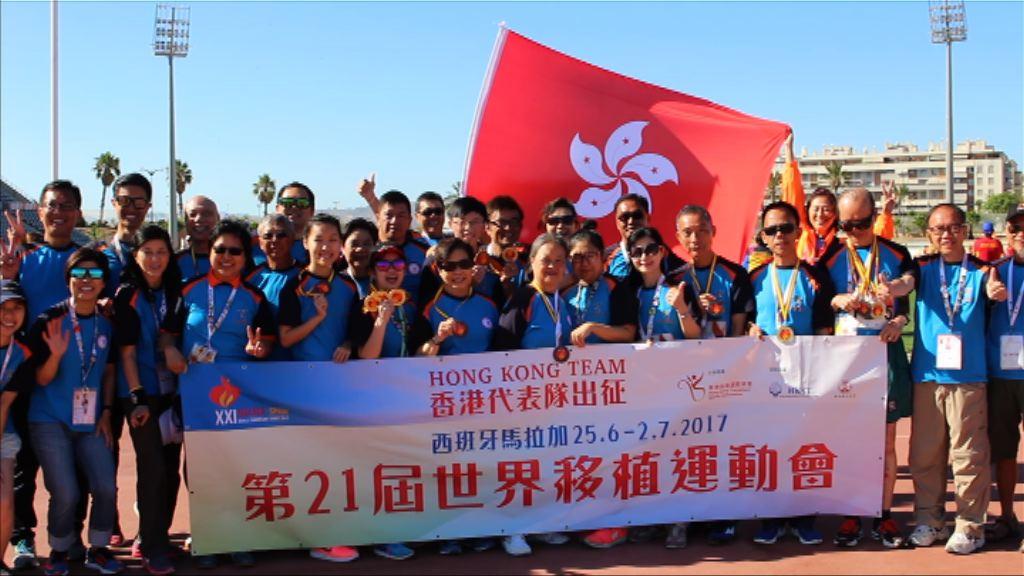 本港參加移植運動會取15獎牌