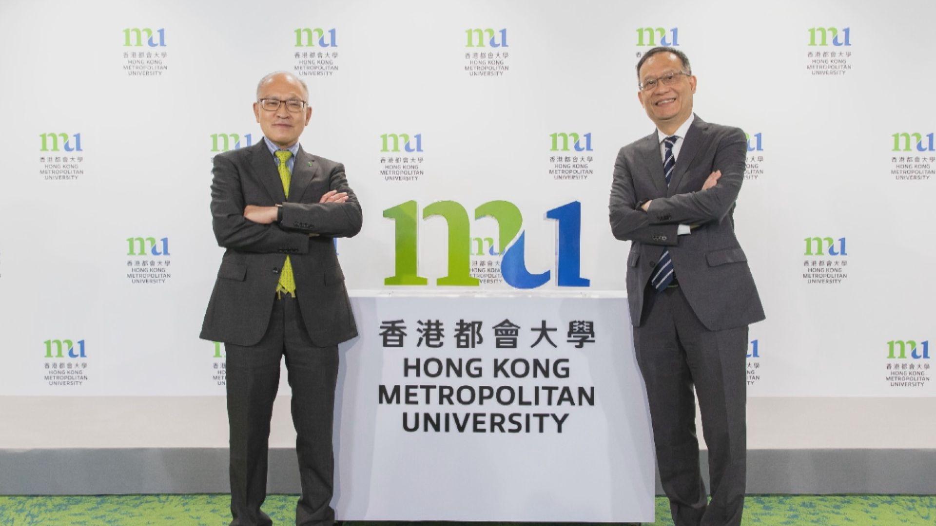 立法會通過公開大學改名為香港都會大學