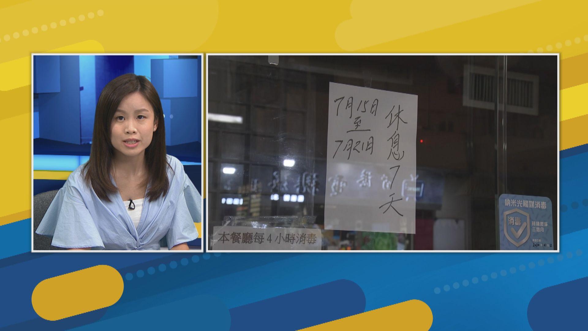 【政情】食肆防疫「辣招」惹爭議 公務員照返工免商界反彈