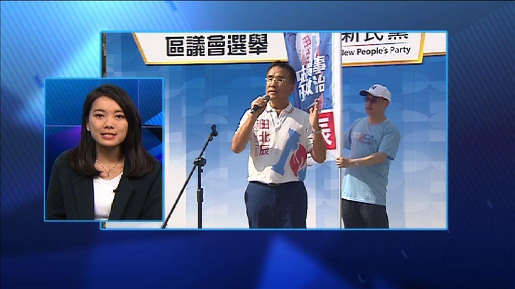 【政情】田北辰未到七年已癢 擬下周退新民黨