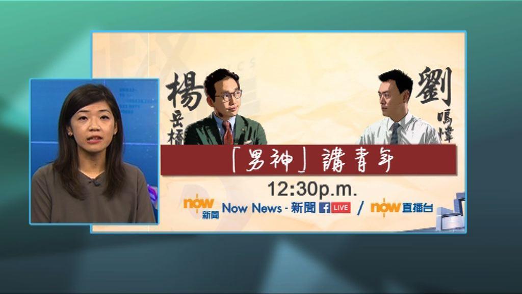 【政情】周二中午特備節目《政情開P》(非植入式廣告)