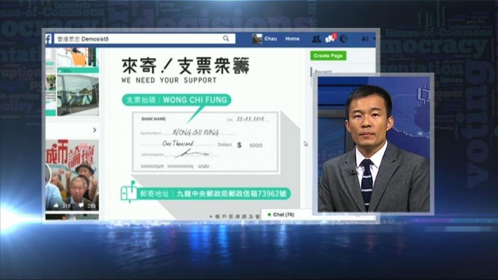 【政情】香港眾志財困憂影響立法會部署