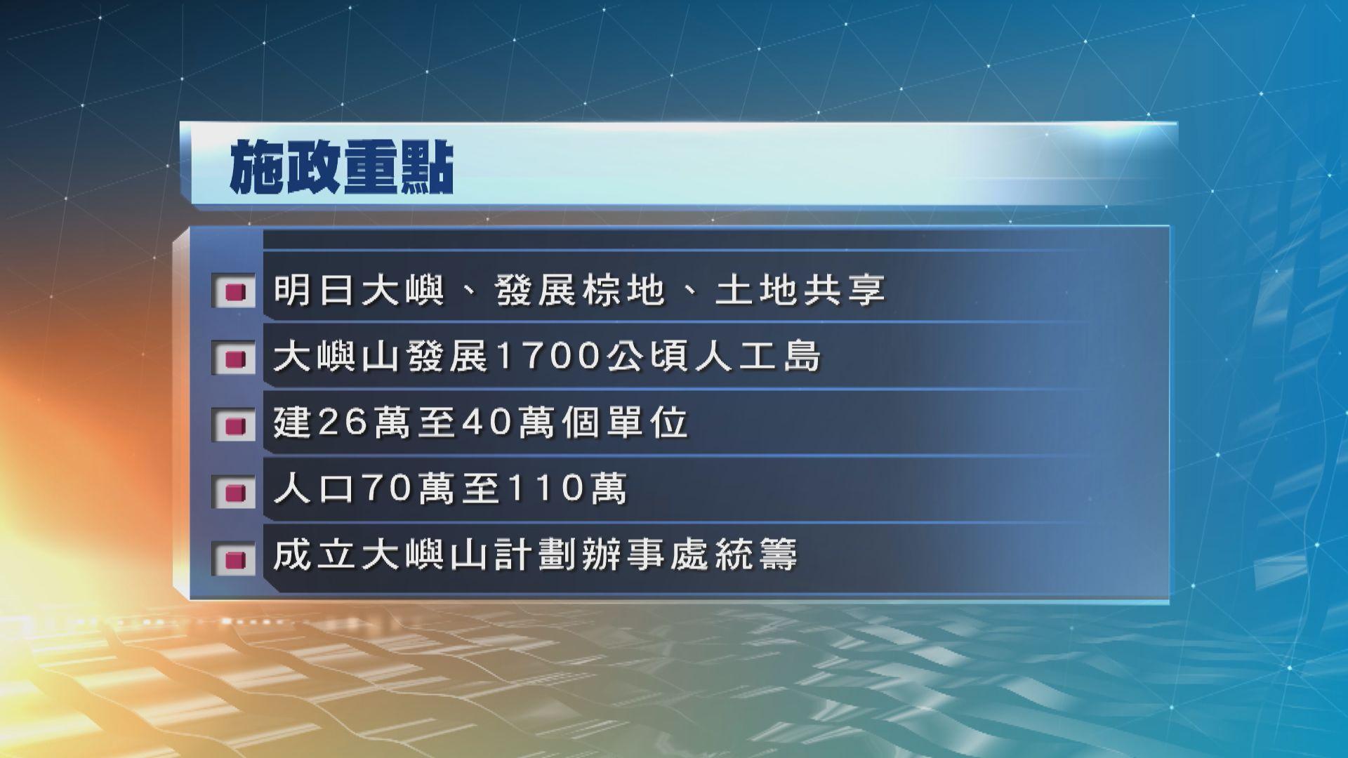 【施政報告】林鄭第二份施政報告推多項土地供應計劃