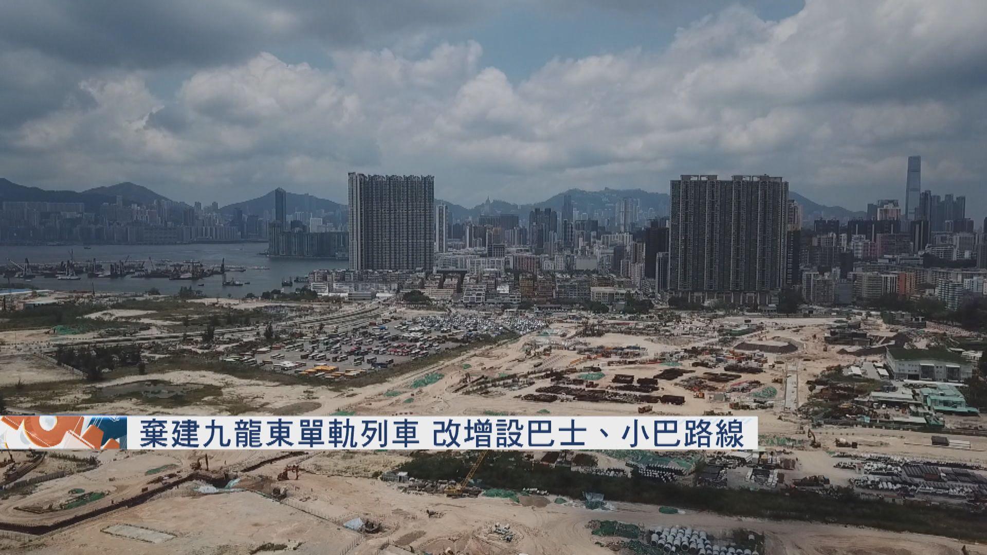 棄建九龍東單軌列車 改增設巴士、小巴路線