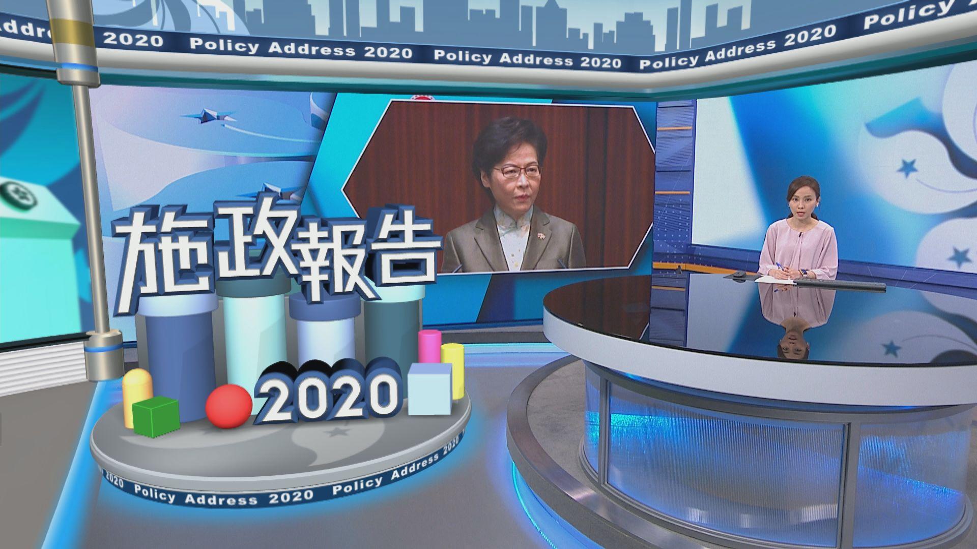 林鄭發表任內第四份施政報告 指希望恢復巿民信心